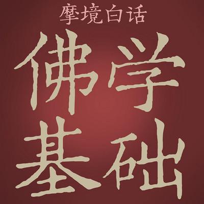 佛学基础白话