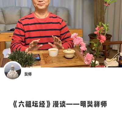《六祖坛经》漫谈---明奘禅师