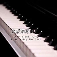 温暖钢琴曲 | 穿透灵魂的轻音乐
