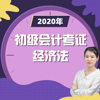 2020年初级会计经济法职称考试新大纲