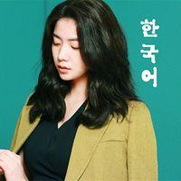 每日一句韩语丨学实用韩语口语会话