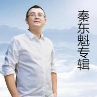 秦东魁专辑