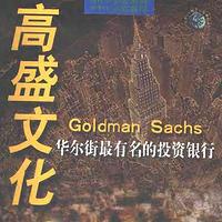 高盛文化-投资银行的秘密