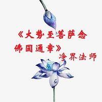 《大势至菩萨念佛圆通章》—净界法师