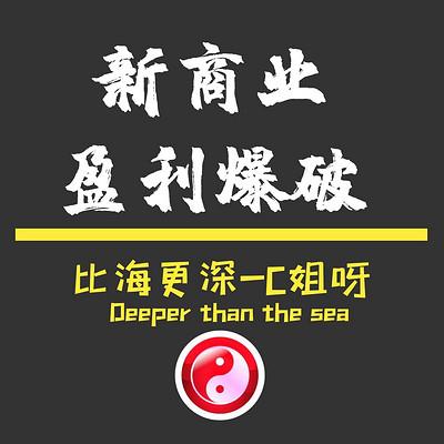 熙施频道-新商业盈利爆破