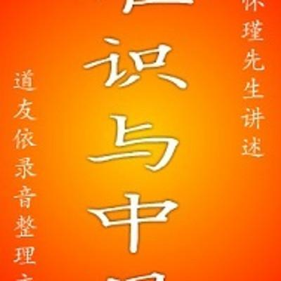 南怀瑾讲述 《唯识与中观》