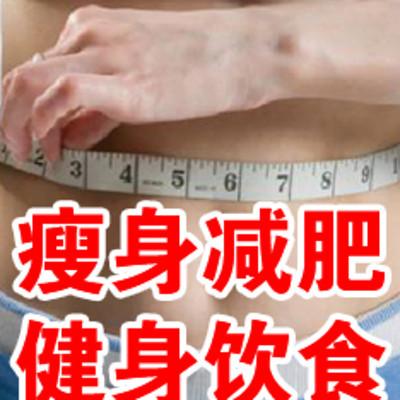 瘦身减肥 健身饮食-健身教练秘籍
