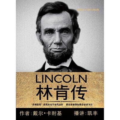 林肯传-卡耐基(凯丰播讲)