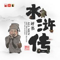 唐山方言评书水浒传