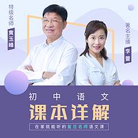 黄玉峰:初中语文课本详解