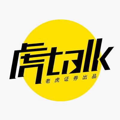虎talk