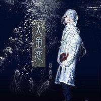 郑冰冰:人鱼恋