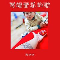 郑冰冰:写给音乐的歌