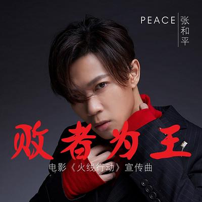 张和平:败者为王