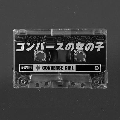 时光街乐队:Converse Girl