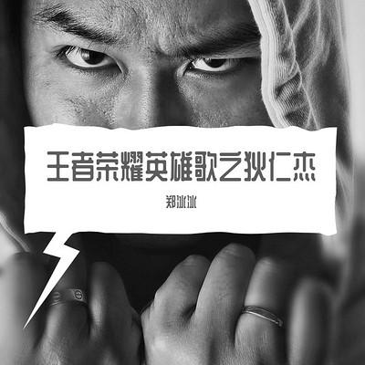 郑冰冰:王者荣耀英雄歌之狄仁杰