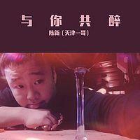 陈新(天津一哥):与你共醉
