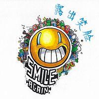 谭志华:露出微笑