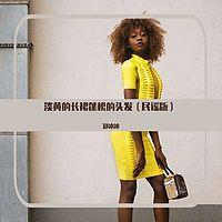郑冰冰:淡黄的长裙 蓬松的头发(民谣版)