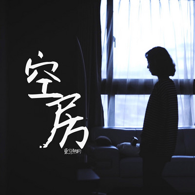东京热狗:空房