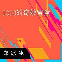 郑冰冰:JOJO的奇妙冒险