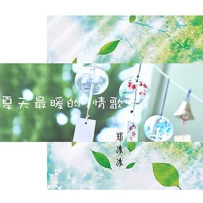 郑冰冰:夏天最暖的情歌