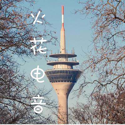 张酷竹君戴玲燕:火花电音