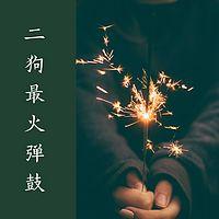 张酷竹君戴玲燕:二狗最火弹鼓