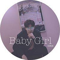 马明政:Baby Girl