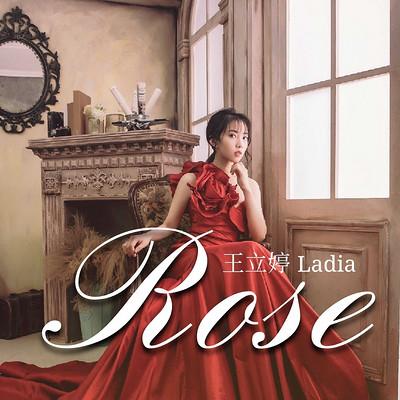 王立婷:薔薇