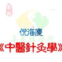 倪海厦《中医针灸学》