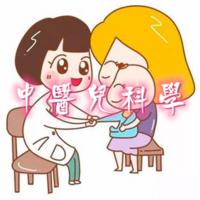 中医儿科学