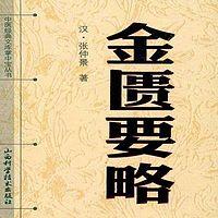倪海厦《金匮要略》收藏版
