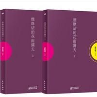 南怀瑾|维摩诘的花雨满天(无音乐)