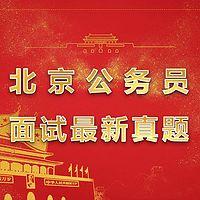 北京公务员面试最新真题
