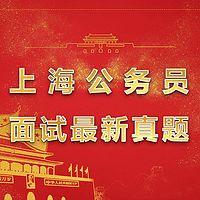 上海公务员面试最新真题