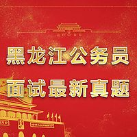 黑龙江公务员面试最新真题