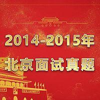 2014-2015年北京公务员面试真题