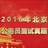 2016年北京公务员面试真题