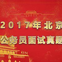 2017年北京公务员面试真题