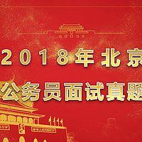 2018年北京公务员面试真题