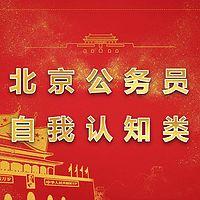 北京公务员面试——自我认知类