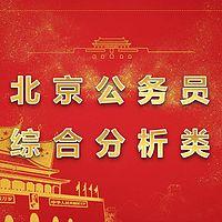 北京公务员面试——综合分析类