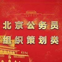 北京公务员面试——组织策划类