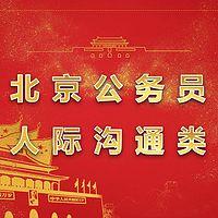 北京公务员面试——人际沟通类