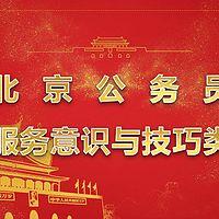北京公务员面试——服务意识与技巧类