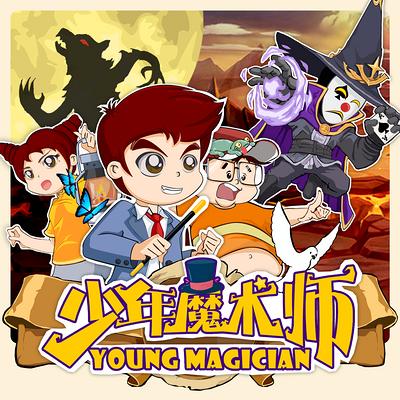 少年魔术师之奇幻图书馆 侦探故事