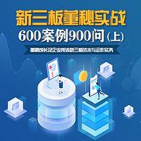 新三板董秘实战600案例900问(上)