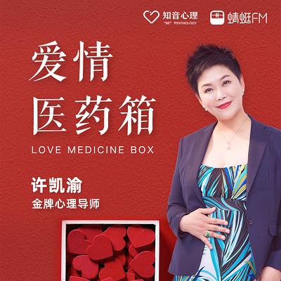 爱情医药箱