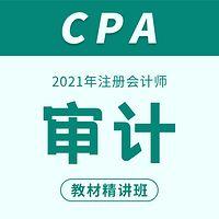 2021注册会计师教程,cpa审计